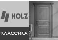 Фабрика Holz. Классика