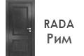 Фабрика Rada. Коллекция Рим